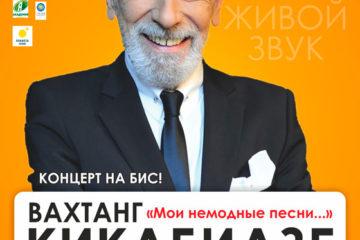 Вахтанг Кікабідзе в Одесі