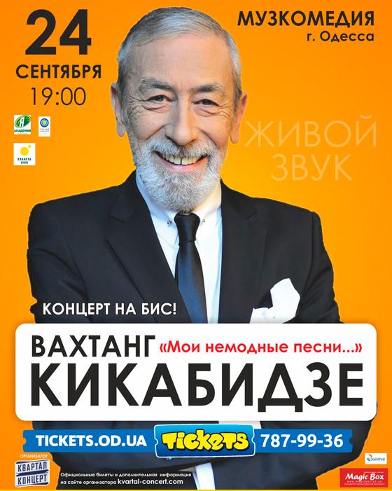 Vakhtang Kikabidze in Odessa