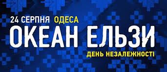 Океан Ельзи 24 серпня в Одесі